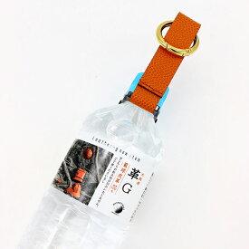 【第25弾】バスケットボール ボトルホルダー 日本製 メンズ レディース キッズ ジュニアブランド ペットボトルホルダー 本革 グッズ 雑貨 おしゃれ誕生日 プレゼント プチギフト