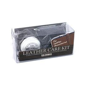 【コロンブス】レザーケアキット ブリオ レザーケアキット クロス付き 財布 鞄 靴 革小物 ケアクリーム
