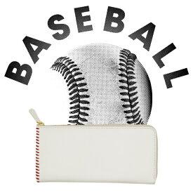 【ボールとグラブの革からできた財布】長財布 野球 ベースボール ボール 硬球 グローブ革 レザー 財布 本革 野球グッズ