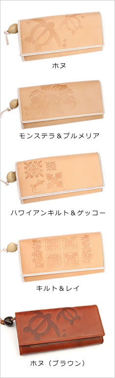 hanalei-long-wallet-(Basic)サイズ