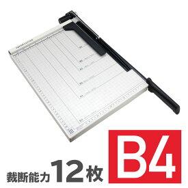 ペーパーカッター B7 B6 A5 B5 A4 B4 サイズ対応 裁断機 ダブル紙押さえ 方眼目盛付き 事務用品 オフィス用具 あす楽対応