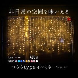 クリスマス イルミネーション LED つらら 400球 2.5M 防滴 選べるカラー 配線色 クリア ブラック 点灯8パターン 屋外 屋内 クリスマスツリー イルミ イベント
