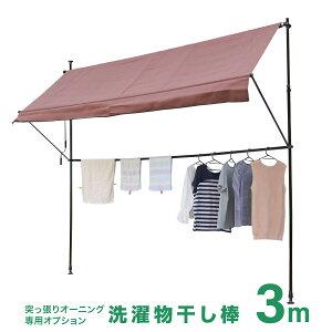 つっぱりオーニングテント 3m 専用オプション 洗濯物干し 物干しポール 2色 突っ張りオーニング専用オプション 物干し竿 陰干し @71137