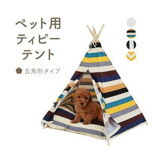 ペット クッション ハウス 犬 猫 ティピーテント おしゃれ 天然素材 5角形 70cm×87cm 選べる4色 | ペット用品 ペットサークル ペットハウス ペットテント 男の子 女の子 軽量 コンパクト 小型犬
