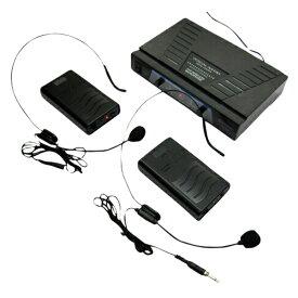 ワイヤレスマイク セット 2CH 2本同時使用可能 インカムマイク カラオケ イベント 会議 説明会 等に最適です _73009
