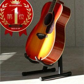 ギタースタンド 軽量 シンプル 省スペース スタンダード エレキギター ベースギター アコースティックギター フォークギター クラシックギター