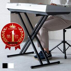 キーボードスタンド 88鍵 X型 折りたたみ 軽量 高さ調節可 30cm〜96.5cm ブラック ホワイト キーボード台 折り畳み 電子キーボード 電子ピアノ ヤマハ カシオ 等 大人 子ども 子供 楽器 黒 白 【送料無料】