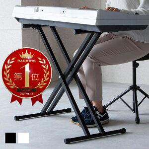 キーボードスタンド 88鍵 X型 折りたたみ 軽量 高さ調節可 30cm〜96.5cm ブラック ホワイト キーボード台 折り畳み 電子キーボード 電子ピアノ ヤマハ カシオ 等 大人 子ども 子供 楽器 黒 白