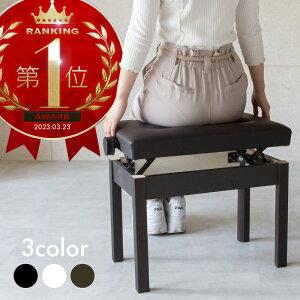 ピアノ 椅子 高さ調整 高低自在 無段階調節 ピアノ椅子 子供 大人 ホワイト ブラック ブラウン 白 黒 茶 木製 ウッド イス いす ベンチ 【送料無料】