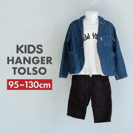 トルソー 子供 ハンガー キッズ 上半身 1枚 男の子 女の子 ディスプレイ マネキン ハンガートルソー ハーフトルソー 幼児 白 ホワイト 壁掛け 店舗 ショップ 洋服 ズボン パンツ-----コーディネート 撮影