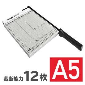 ペーパーカッター A5 裁断機 B7 B6 A5 200×180mm対応 ズレ防止 連動用紙ストッパー機能 ガイドライン印字 ブレードストッパー付 事務用品