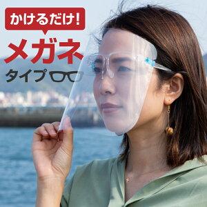 フェイスシールド メガネ 眼鏡型 メガネタイプ 大人用 眼鏡の上から 透明 クリア フェイスガード めがね メガネ型 | メンズ レディース 男性 女性 おしゃれ フェイスマスク 軽量 新型コロナ