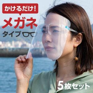フェイスシールド 5枚 メガネ 眼鏡型 メガネタイプ 大人用 眼鏡の上から 透明 クリア フェイスガード めがね メガネ型 | メンズ レディース 男性 女性 おしゃれ フェイスマスク 軽量 新型コロ