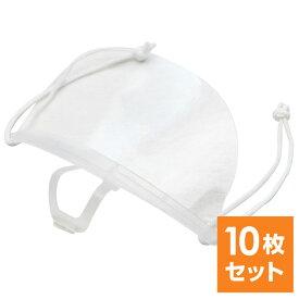 マウスシールド 透明 マスク クリア 透明マスク 10枚 洗える おしゃれ 一般用 業務用 メンズ レディース 男性 女性 軽量   新型コロナ対策 飛沫防止 飛散防止 コロナウィルス 対策 飲食店