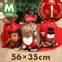 ラッピング 袋 クリスマス プレゼント用 巾着袋 不織布 ラッピング用品 梱包 包装 贈り物 おしゃれ かわいい サンタ トナカイ 雪だるま…