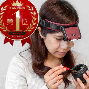 拡大鏡 ルーペ LED ライト付き ヘッドルーペ 1.7倍 2倍 2.5倍 3.5倍 作業用ルーペ 虫眼鏡 メガネルーペ 老眼 精密作業 暗所作業 手元作業 DIY シニアグラス