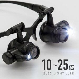 拡大鏡 ルーペ メガネ LED ライト付き 10倍 15倍 20倍 25倍 ヘッドルーペ 作業用ルーペ 軽量 跳ね上げ | ルーペ眼鏡 ダブルレンズ 虫眼鏡 めがね 眼鏡 メガネルーペ 双眼 片眼 折りたたみ 片目 両
