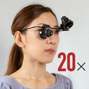 ルーペ メガネ 跳ね上げ 拡大鏡 ledライト付き 20倍 メガネルーペ ヘッドルーペ 携帯用 跳ね上げ式 軽量 めがね 眼鏡 双眼 片眼 片目 両目 両用 宝石 アクセサリー 時計 【送料無料】