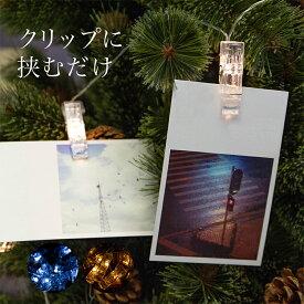 イルミネーション ライト クリップライト LED 10球 2m 屋内用 電池式 写真 ポストカード おしゃれ 北欧 かわいい クリスマス 飾り付け クリスマスツリー イルミ オーナメント インテリア @76035