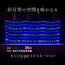 クリスマス イルミネーション ネット LED 304球 防滴 選べるカラー 配線色 クリア ブ...