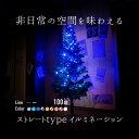 クリスマス イルミネーション ストレート LED 100球 5m 防滴 選べる9色 配線色 クリア ブラック 8パターン点灯 屋外用 屋内用 ツリー 飾り 室外 室内 野外 家庭 店舗 ライト 青 赤 緑 橙 @a840