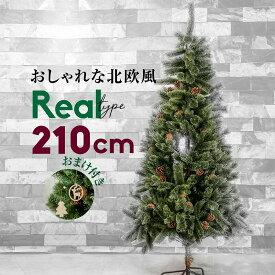 クリスマスツリー 210cm 北欧 おしゃれ 松ぼっくり 木製オーナメント付き 飾り付け クリスマス グリーンツリー ヌードツリー 組み立て簡単 枝 出し入れスムーズ 簡単収納 緑 _76282