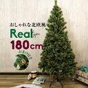 クリスマスツリー 180cm 北欧 おしゃれ 松ぼっくり 木製オーナメント付き 飾り付け クリスマス グリーンツリー ヌードツリー 組み立て…