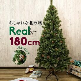 クリスマスツリー 180cm 北欧 おしゃれ 松ぼっくり 木製オーナメント付き 飾り付け クリスマス グリーンツリー ヌードツリー 組み立て簡単 枝 出し入れスムーズ 簡単収納 緑 デコレーション _76283