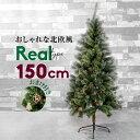 クリスマスツリー 150cm 北欧 おしゃれ 松ぼっくり 木製オーナメント付き 飾り付け クリスマス グリーンツリー ヌードツリー 組み立て…