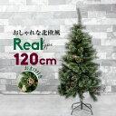 クリスマスツリー 120cm 北欧 おしゃれ 松ぼっくり 木製オーナメント付き 飾り付け クリスマス グリーンツリー ヌードツリー 組み立て…