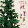 オーナメント北欧ボールクリスマスオーナメントセット24個セットおしゃれピンクシャンパンゴールドゴールドツリー4cmクリスマスツリー|飾りキラキラ装飾オシャレ【送料無料】_76289