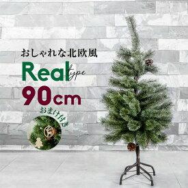 クリスマスツリー 90cm 北欧 おしゃれ 松ぼっくり 木製オーナメント付き 飾り付け クリスマス グリーンツリー ヌードツリー 組み立て簡単 枝 出し入れスムーズ 簡単収納 緑 デコレーション _76290