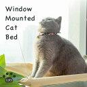 猫 ベッド ハンモック 窓 猫用品 猫用ハンモック ペット用品 あす楽対応 【送料無料】_83147