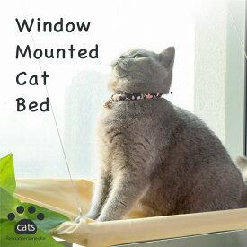 猫 ベッド ハンモック 窓 猫用ベッド おしゃれ 雑貨 ペット用品 オールシーズン 通年 かわいい