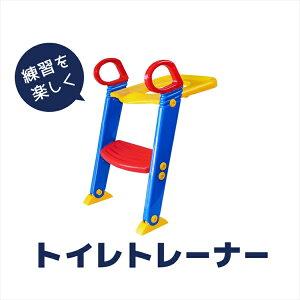 トイレ トレーニング 補助便座 はしご付 折り畳み式 トイレトイレーナー 踏み台 簡単取付 簡単組立 おむつ オムツ 自立 補助 _83200