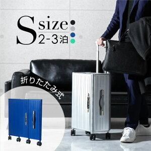スーツケース Sサイズ 折りたたみ アルミ キャリーケース トランク フロントオープン エンボス加工 おしゃれ 軽量 小型 TSAロック | 静音 多機能 超軽量 フレームタイプ 出張用 旅行用 折り畳