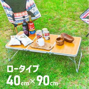 アウトドア テーブル 折り畳み バンブー 90cm 40cm 折りたたみ 軽い 軽量 コンパクト おしゃれ キャンプ   キャンピングテーブル ピクニックテーブル ローテーブル ロータイプ ミニテーブル サ