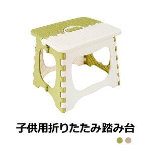 踏み台 折りたたみ スツール 軽い トイレ 軽量 コンパクト ステップ台 脚立 折り畳み おしゃれ 収納 いす 腰かけ 子ども こども キッズ アウトドア キャンプ @83397