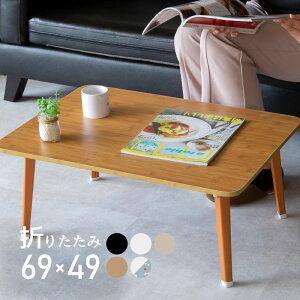 テーブル 折りたたみ 一人用 ローテーブル 69cm 49cm 29cm 長方形 白 黒 ナチュラル ブラウン 折り畳み 1人用 小さい 小さめ おしゃれ 新生活 一人暮らし 軽量 ホワイト ブラック 木目 【送料無料