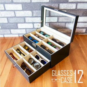 眼鏡ケース コレクションケース 収納ケース 引き出し メガネケース 12本 収納 2段 卓上 レザー調 | めがね サングラス ディスプレイケース コレクションボックス ショーケース メンズ レディ