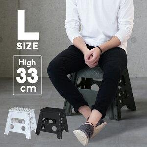 踏み台 折りたたみ おしゃれ スツール ステップ台 椅子 耐荷重150kg Lサイズ 軽量 脚立 折り畳み 屋内 屋外 大人 子ども 子供 | アウトドア キャンプ 携帯 コンパクト 収納 踏台 イス いす ホワ