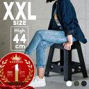 【GW 全商品対象5%オフクーポン】 踏み台 折りたたみ おしゃれ スツール ステップ台 椅子 耐荷重150kg XXLサイズ 軽量 脚立 折り畳み …