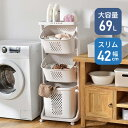 ランドリーバスケット スリム 3段 キャスター 洗濯カゴ 大容量 おしゃれ ランドリーワゴン 洗濯かご | ランドリーラック ランドリー収…