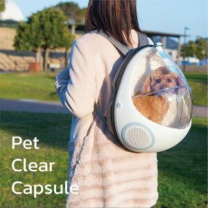 ペット リュック キャリー 小型犬 犬用 猫用 リュックサック ドーム 2way カプセル キャリーバッグ おしゃれ かわいい ペット用品 | ペットキャリー ペットバッグ オシャレ 可愛い 散歩 買い物