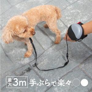 伸縮リード 3m リード 犬用 小型犬 中型犬 散歩グッズ 手ぶら ハンズフリー ロック機能 オートストップ 飛び出し防止 おしゃれ 便利グッズ ペット用品 【送料無料】@83567