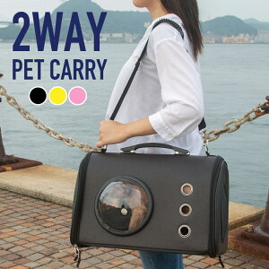 宇宙船 キャリーバッグ ペット ショルダー ボストン 小型犬 猫 2way ペットキャリーバッグ おしゃれ | 犬用 猫用 ハード ショルダーバッグ 可愛い かわいい ケージ ペットバッグ お出かけ 散歩