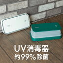 紫外線 ライト 殺菌 UV 除菌 消毒器 スマホ マスク 99% 殺菌灯 殺菌ボックス USB充電式 携帯 ウイルス対策 コロナウィ…