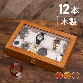 時計 収納ケース 12本 コレクションケース 卓上 腕時計 保管 ケース 収納ケース 収納ボックス おしゃれ 木製 ガラス ショーケース ディスプレイケース ソーラー 電波 メンズ レディース ギフト プレゼント 【送料無料】@83660