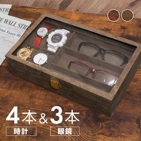 時計 メガネ 収納ケース コレクションケース 卓上 眼鏡 腕時計 保管 ケース 収納ケース 収納ボックス おしゃれ 木製 ガラス ショーケース ディスプレイケース ソーラー 電波 サングラス めがね メンズ レディース ギフト プレゼント 【送料無料】