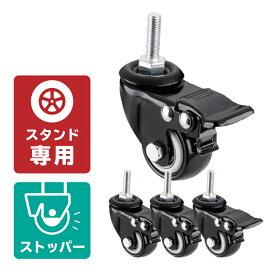 タイヤラック 専用 キャスター 車輪 360度回転 移動便利 静音化 タイヤスタンド専用キャスター ストッパー カー用品